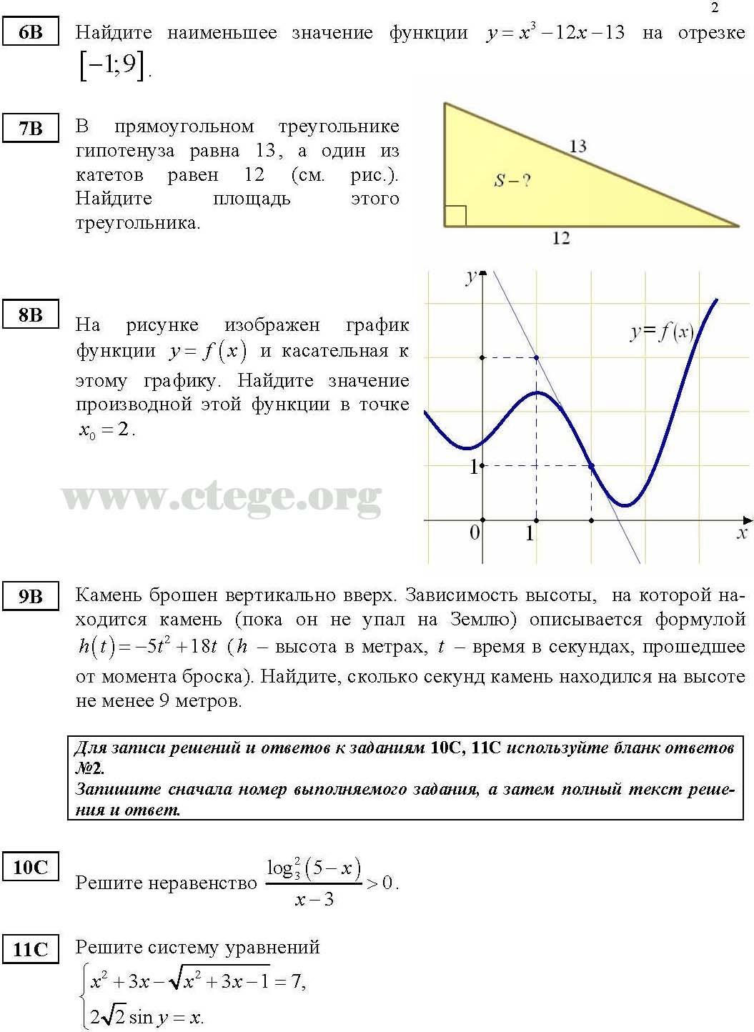 По математике с ответами 4 класс